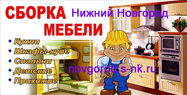 Сборка мебели Нижний Новгород. Сборщик мебели Нижний Новгород