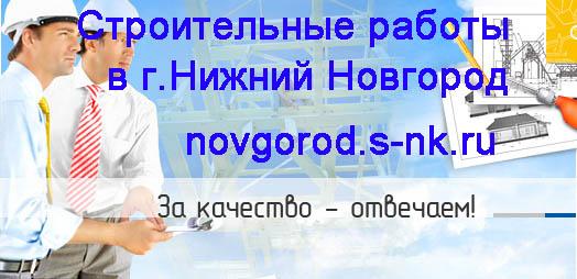 Строительство Нижний Новгород. Строительные работы Нижний Новгород