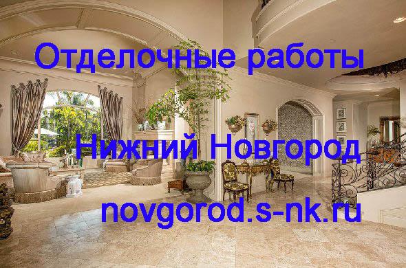 Отделочные работы Нижний Новгород. Отделка Нижний Новгород